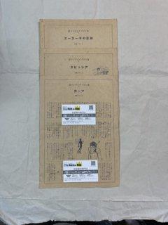 草野マサムネ 短編小説「DOUDUR TOUR/ドゥードゥルツアー」 3部セット/ 第2回の「カーマ」、第5回「スピッシア」、第6回「ズーズーキの正体」