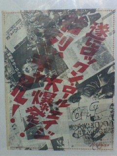 CAROL 「1975 大爆発!壮烈キャロル!」 片面は、第二回ロックンロール・カーニバルの模様!
