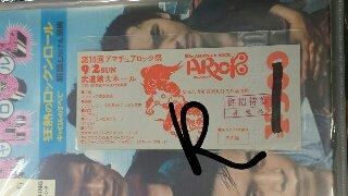 CAROL 「第10回 アマチュアロック祭」 1973 全券・未使用チケット / キャロル初、武道館