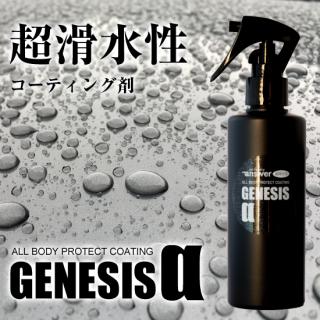 GENESIS α