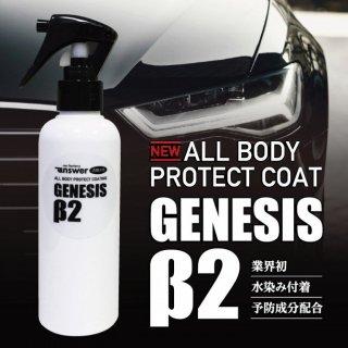 GENESIS β2