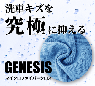 GENESIS MAGIC CLOTH(お試し用)
