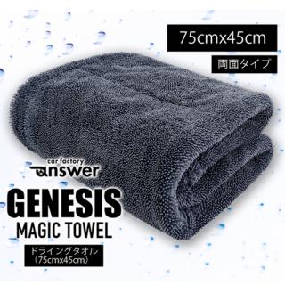 GENESIS MAGIC TOWEL 大判タイプ(両面仕様)