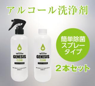 GENESIS CLEAN(300ml×2本)