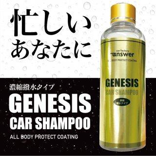 GENESIS 濃縮撥水シャンプー(お試し版)200ml