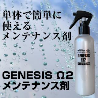 GENESIS Ω2メンテナンス剤(マイクロファイバークロス1枚付属)