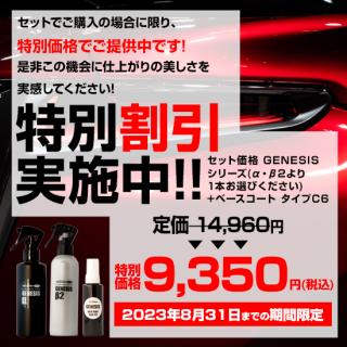 【セット価格】 GENESISシリーズ(α・β2より1本お選びください)+ベースコート タイプC6