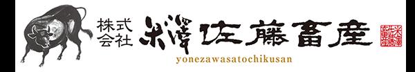 米沢市 和牛・牛肉のお取り寄せ通販|米澤佐藤畜産_公式オンラインショップ