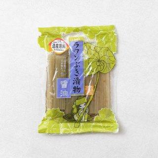 ラワンぶき漬物(醤油・味噌・梅・キムチ)