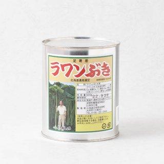 ラワンぶき水煮 2号缶