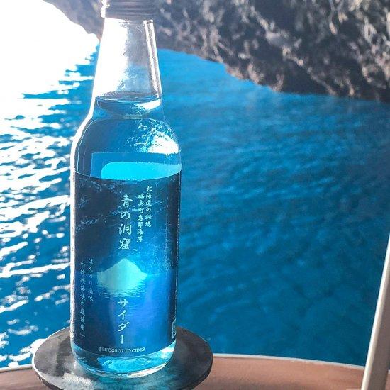 青の洞窟サイダー