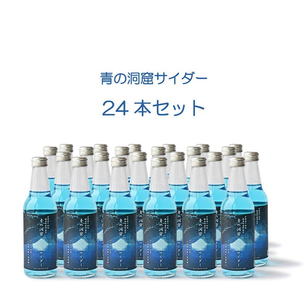 青の洞窟サイダー1ケース(24本入)