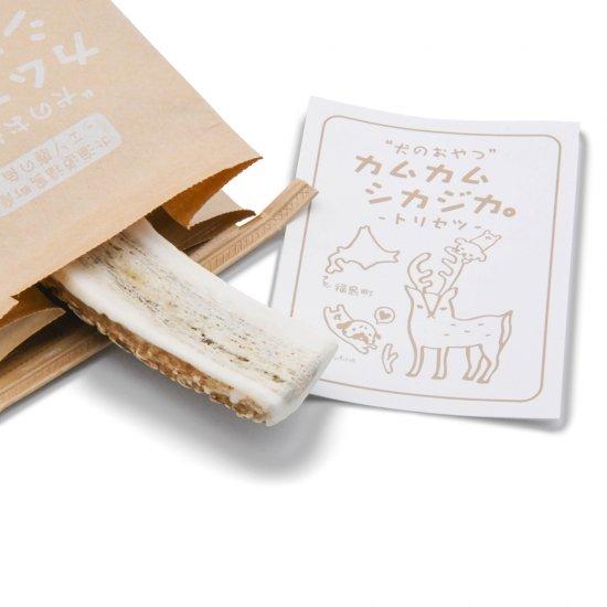 犬のおやつ カムカムシカジカ Sサイズ(1本)