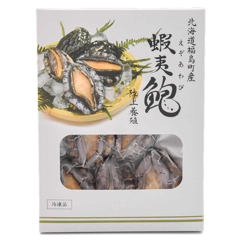 北海道福島町産陸上養殖蝦夷アワビ(冷凍5個入り)