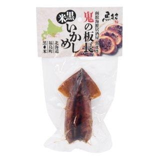 【函館魚まさ】鬼の板長黒米いかめし