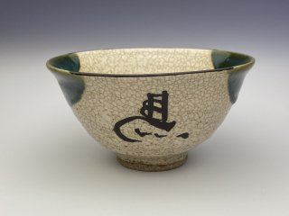 左馬織部ご飯茶碗(椀型)