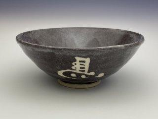 左馬鼠志野ご飯茶碗(平型)