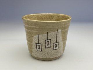 黄瀬戸蕎麦猪口(ぼんぼり)
