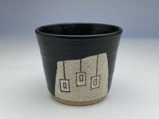 黒織部蕎麦猪口(ぼんぼり)