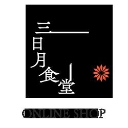 三日月食堂オンラインショップ