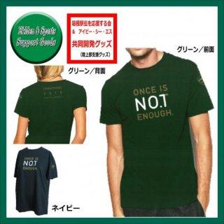 駅伝 優勝記念Tシャツ