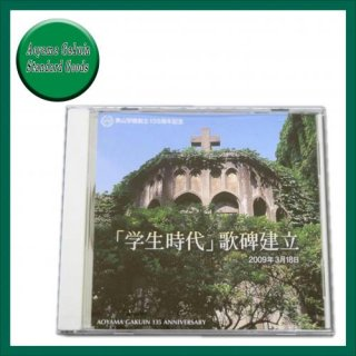 「学生時代」CD (校歌・カレッジソング入り)