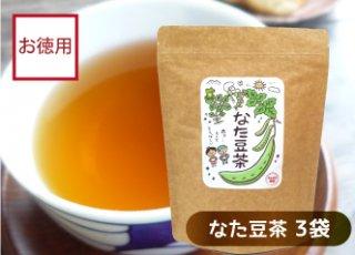 【お徳用(送料無料)】なた豆茶 3袋(60包×3)