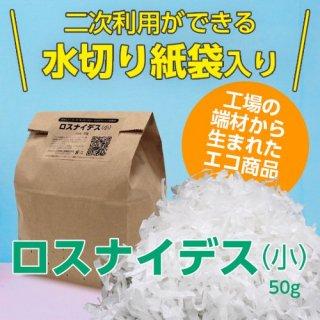 ロスナイデス(小)-紙加工メーカーが