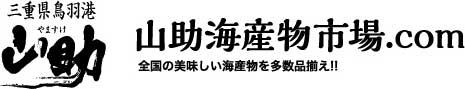 山助海産物市場.com