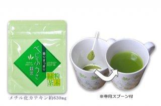 べにふうき緑茶 石臼挽き粉末30g
