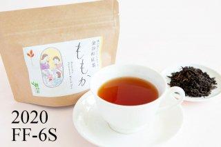 金谷和紅茶 ももか リーフFF-6S 2020  32g