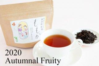 金谷和紅茶 ももか リーフ Autumnal Fruity 2020  20g