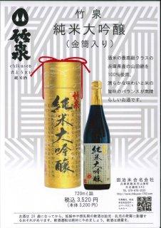 竹泉 純米大吟醸(金筒入り)/720ml