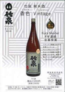 竹泉 香色Vintage/1.8L