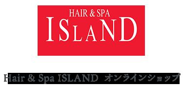Hair & Spa ISLAND  オンラインショップ