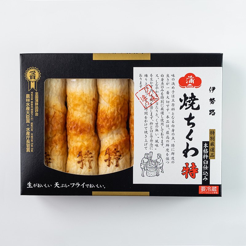 焼ちくわ特(5本化粧箱)
