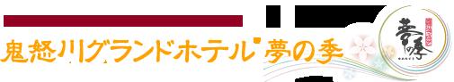 鬼怒川グランドホテル夢の季公式オンラインショップ