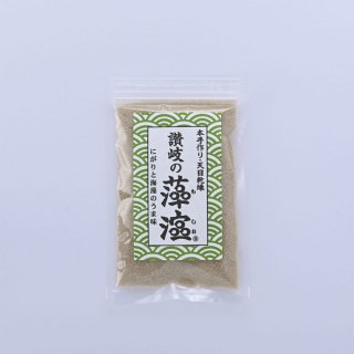 讃岐の藻塩