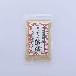 なつかしの藻塩