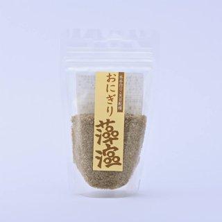 おにぎり藻塩(スタンドタイプ)