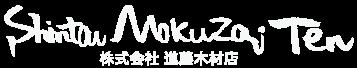 進藤木材店オンラインショップ