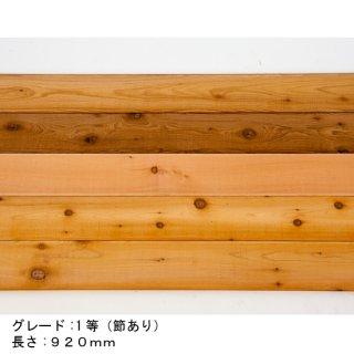 米杉(ウェスタンレッドシダー)T&Gパネルサイディング グレード:1等(節あり)・無塗装 長さ:920mm 束:12枚入(1.49�)送料無料