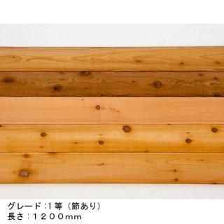 米杉(ウェスタンレッドシダー)T&Gパネルサイディング グレード:1等(節あり)・無塗装 長さ:1200mm 束:12枚入(1.94�)送料無料