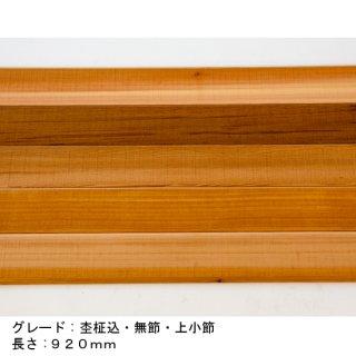 米杉(ウェスタンレッドシダー)T&Gパネルサイディング グレード:杢柾込・無節上小節込・無塗装 長さ:920mm 束:12枚入(1.49�)送料無料