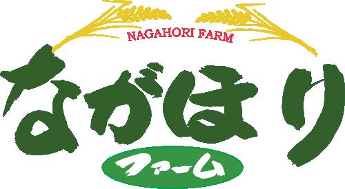 ながほりファーム☆山形の農産物・特産品を安心安全にお届け☆
