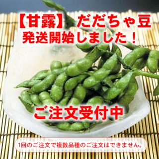 鶴岡産 権四郎だだちゃ豆(北前塩かけ塩付)【甘露種】