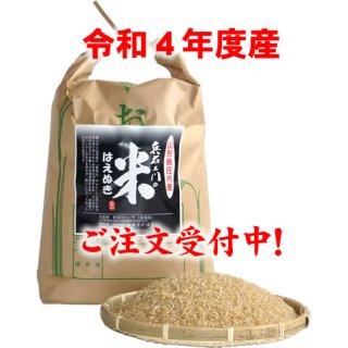 兵右エ門の米はえぬき(玄米)