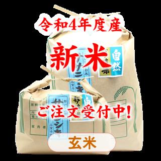 自然栽培米ササニシキ(玄米)