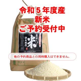 兵右エ門の米はえぬき(精米)【2021年度産予約】