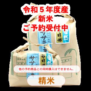 自然栽培米ササニシキ(精米)【2021年度産予約】